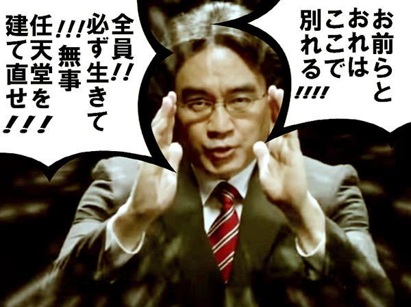 岩田社長追悼。